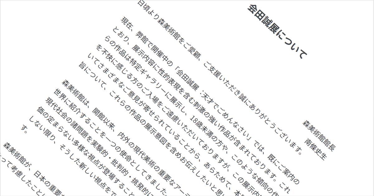 「会田誠展について」森美術館館長 南條史生氏と会田誠氏のステートメントの全文 2013年2月6日