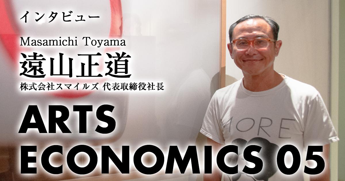 スマイルズ遠山正道。アートはビジネスではないが、ビジネスはアートに似ている。「誰もが生産の連続の中に生きている」の意味するもの。 | ARTS ECONOMICS 05