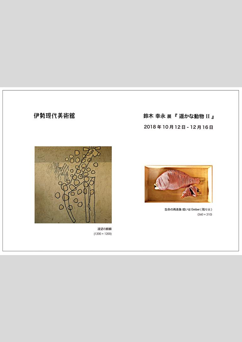 鈴木幸永展 「遥かな動物Ⅱ」:伊勢現代美術館