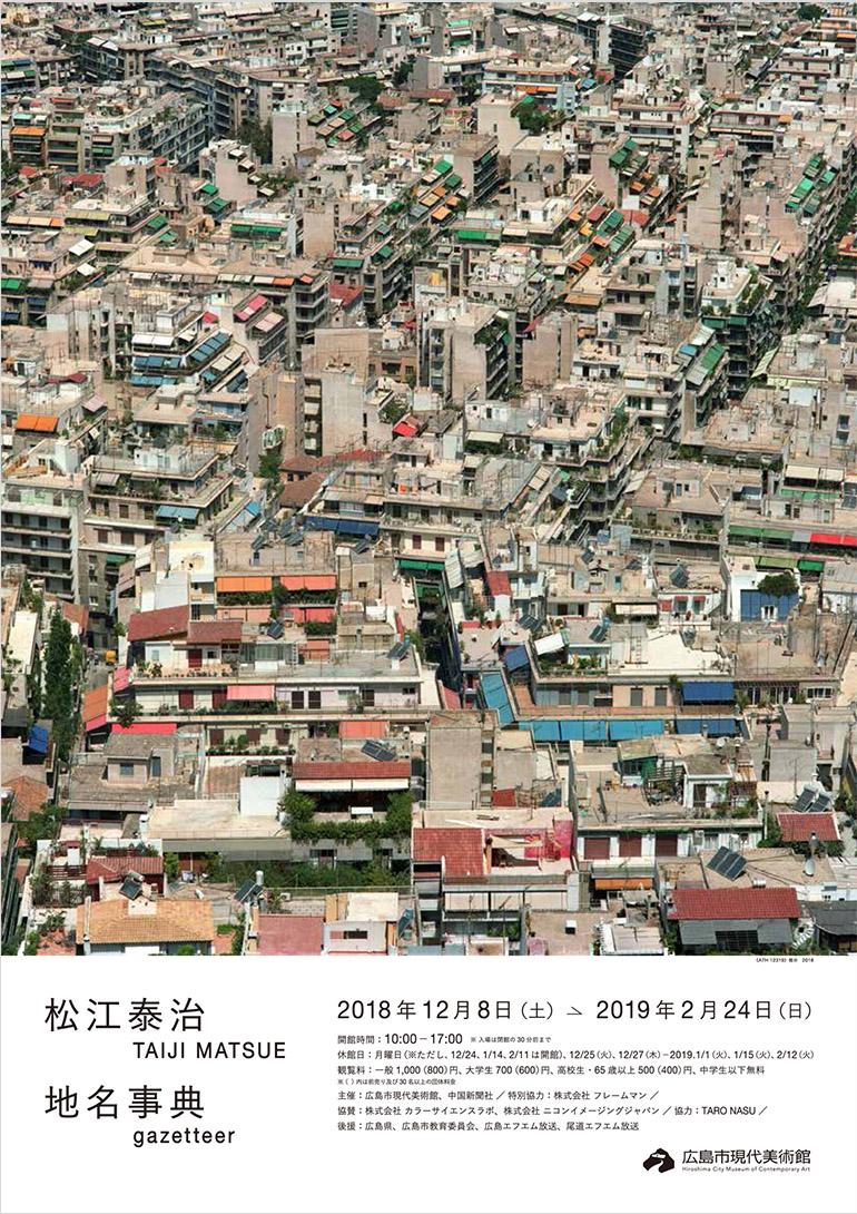 「松江泰治 地名事典 gazetteer」広島市現代美術館