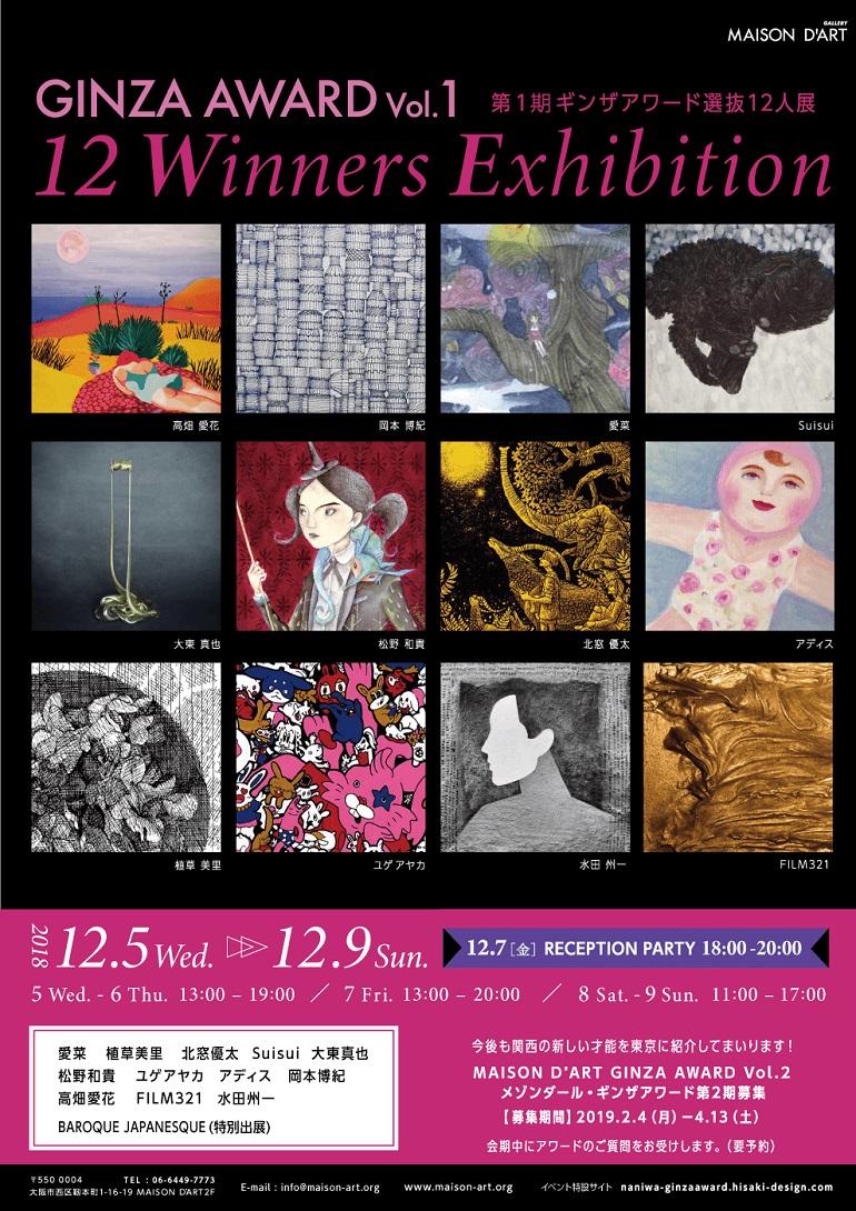 「MAISON D'ART GINZA AWARD Vol.1 第1期メゾンダール・ギンザアワード選抜12人展」ギャラリーメゾンダール[大阪本店]