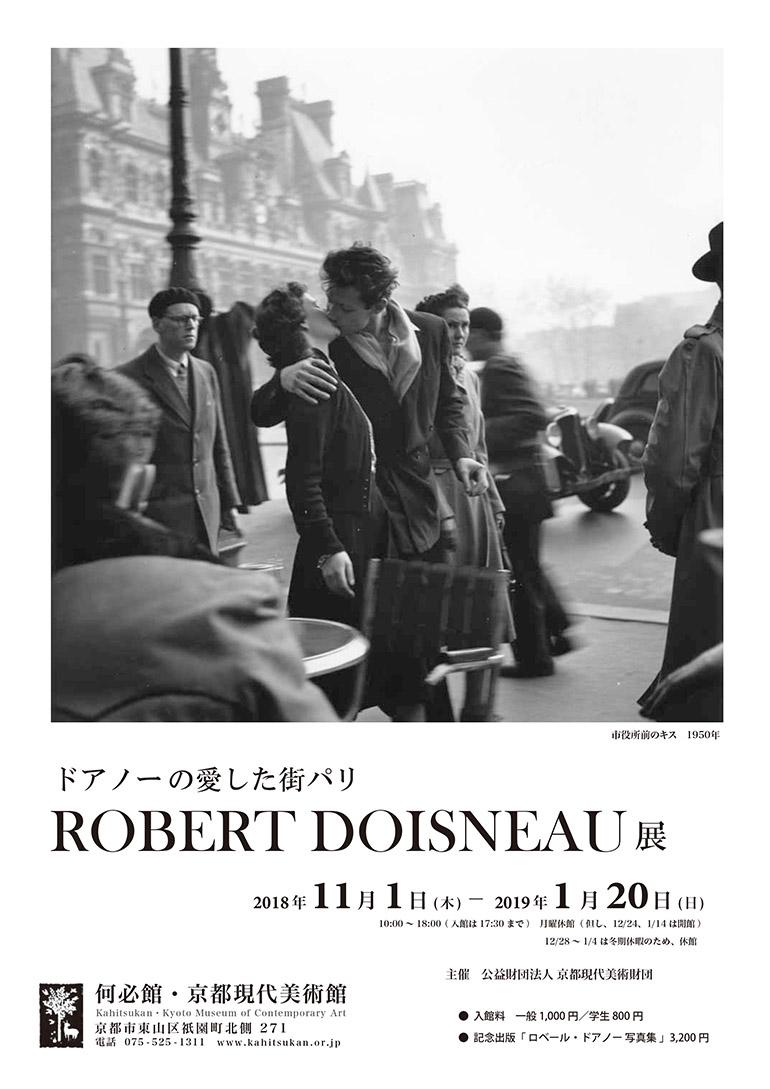 「ドアノーの愛した街パリ ROBERT DOISNEAU 展」何必館・京都現代美術館