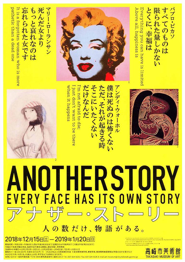 「アナザー・ストーリー /人の数だけ、物語がある。」高崎市美術館