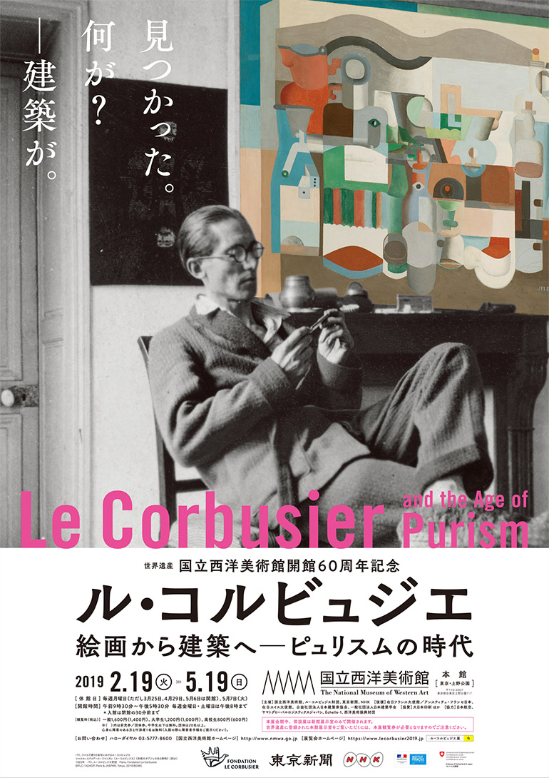 「ル・コルビュジエ 絵画から建築へ――ピュリスムの時代」国立西洋美術館
