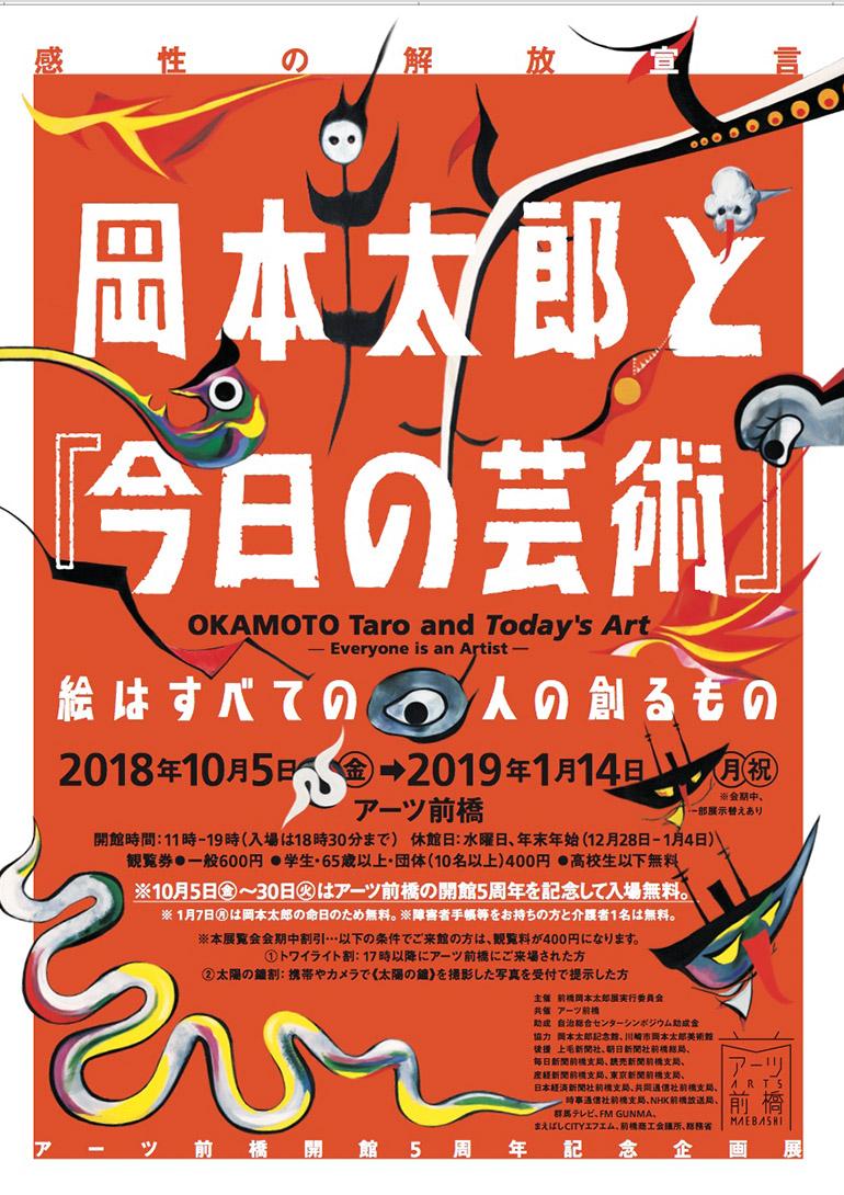岡本太郎と『今日の芸術』 絵はすべての人の創るもの:アーツ前橋