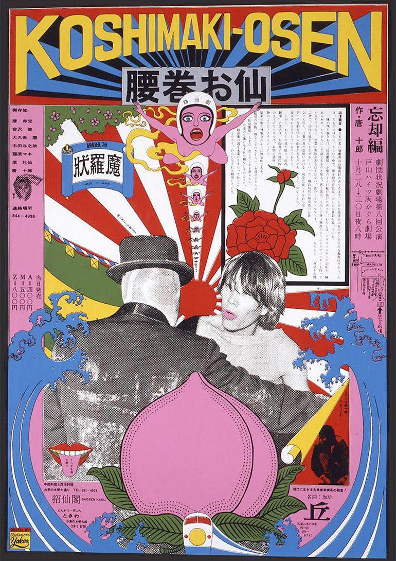 横尾忠則《腰巻お仙》(劇団状況劇場)1966:「百年の編み手たち -流動する日本の近現代美術-」東京都現代美術館