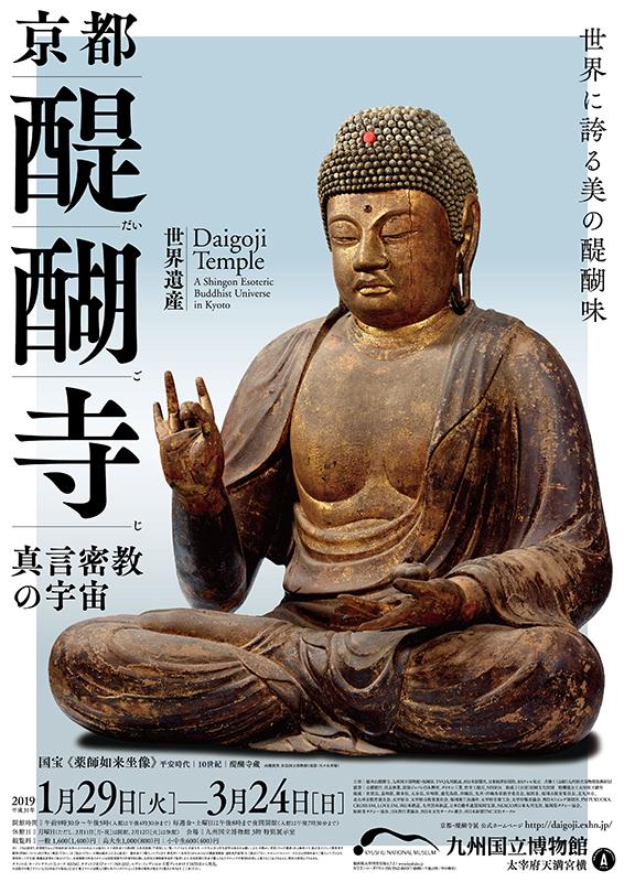 特別展「京都・醍醐寺 ー 真言密教の宇宙 ー」