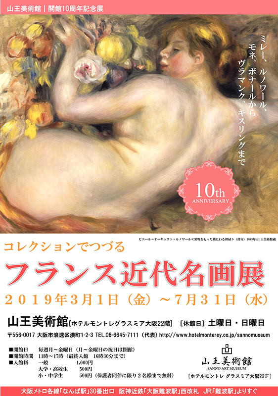 山王美術館 10周年記念展 「コレクションでつづる フランス近代名画展」