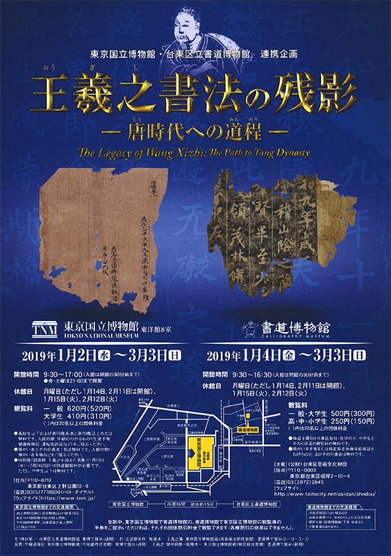 王羲之書法の残影―唐時代への道程―