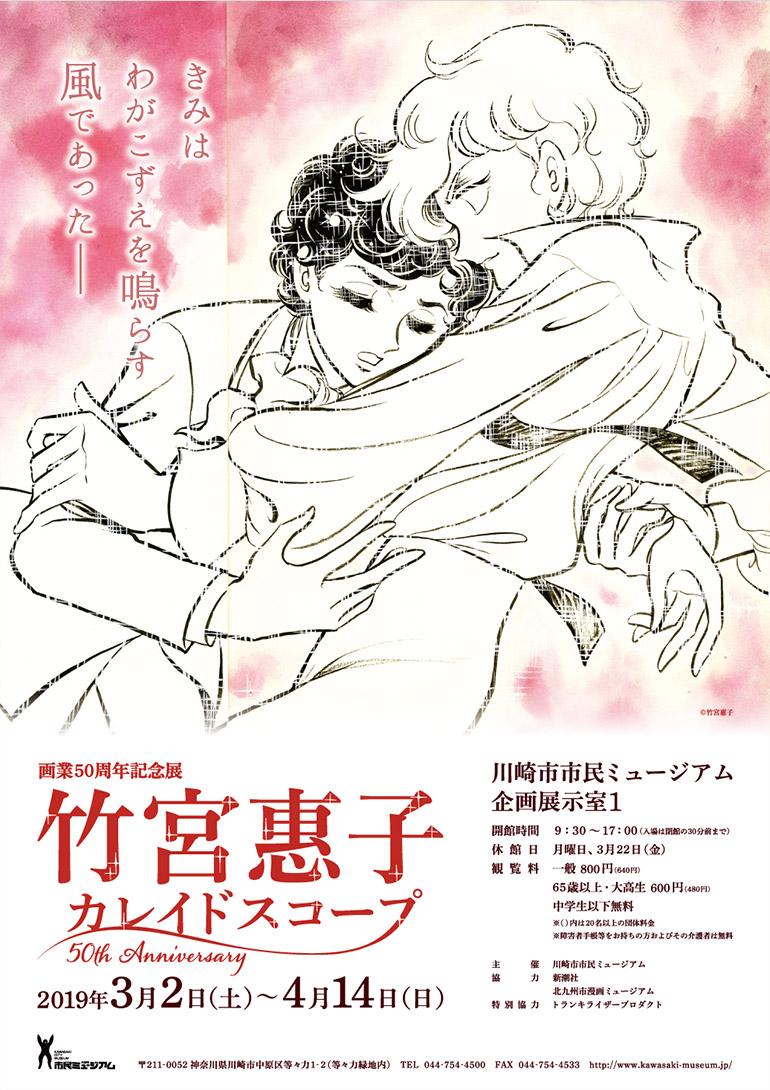 「竹宮惠子 カレイドスコープ 50th Anniversary」川崎市市民ミュージアム