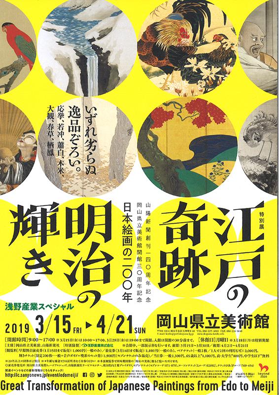江戸の奇跡・明治の輝き-日本絵画の200年