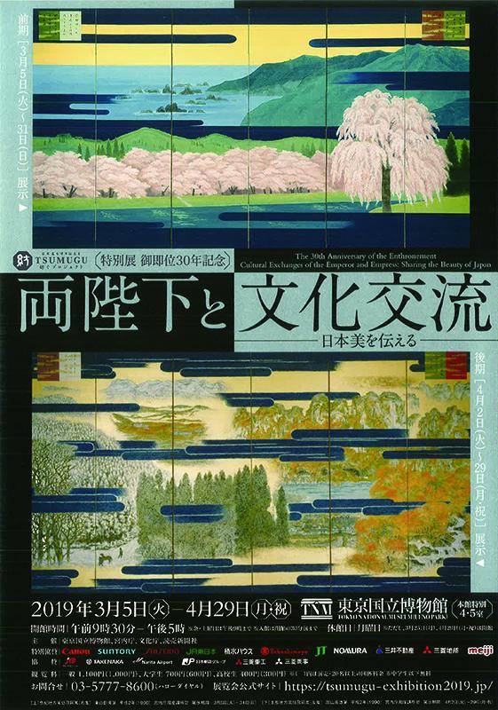 特別展 御即位30年記念 両陛下と文化交流 ― 日本美を伝える ―