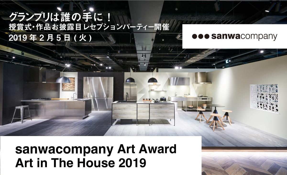 アート作品展示プランコンペティション サンワカンパニー 「sanwacompany Art Award / Art in The House 2019」 2月5日、授賞式・作品お披露目レセプションパーティー開催