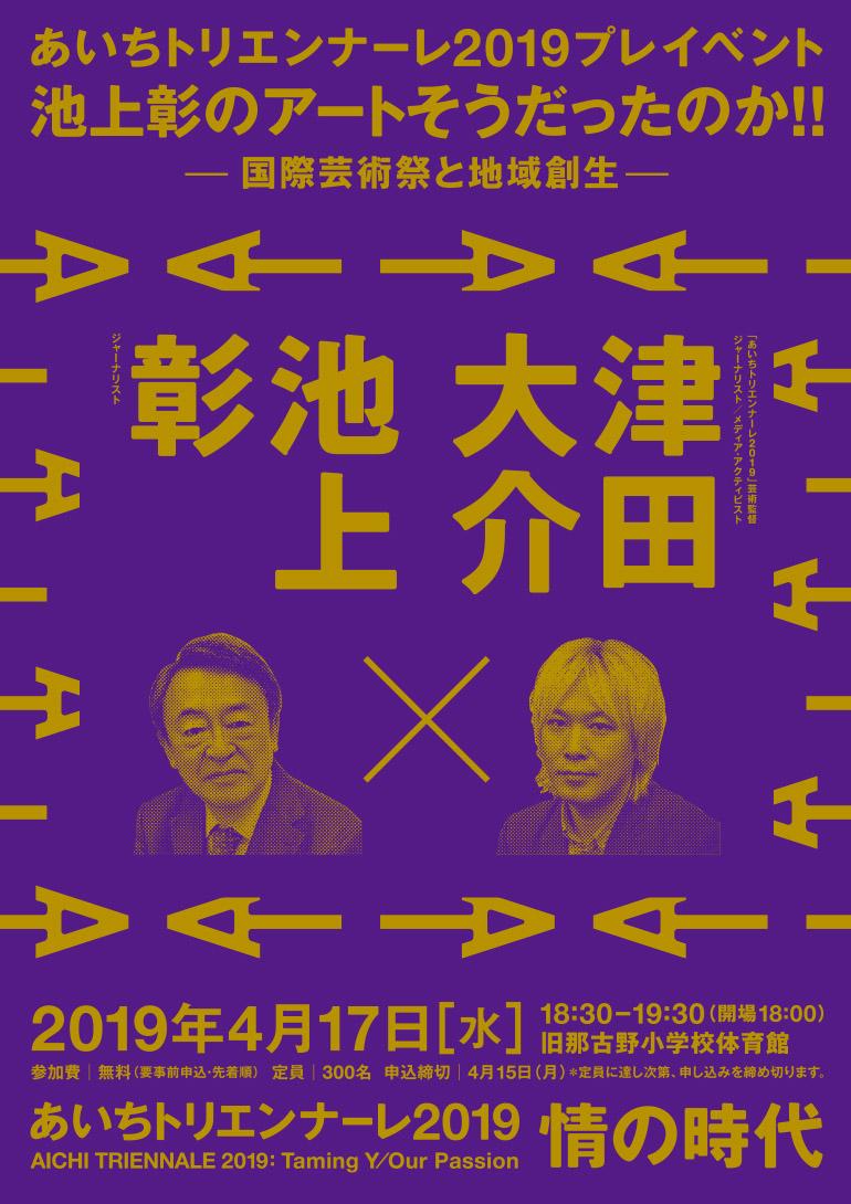 「あいちトリエンナーレ2019」プレイベント『池上彰のアートそうだったのか!! ~国際芸術祭と地域創生~』