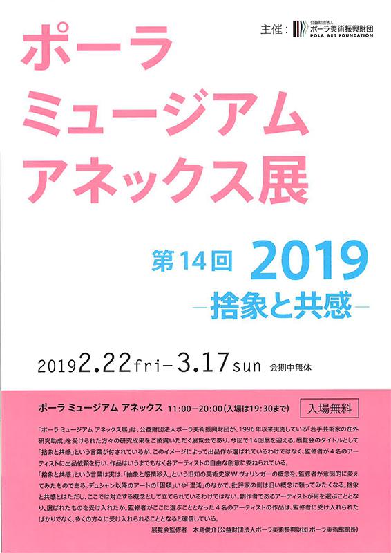 ポーラミュージアムアネックス展 第14回 2019 ― 捨象と共感 ―