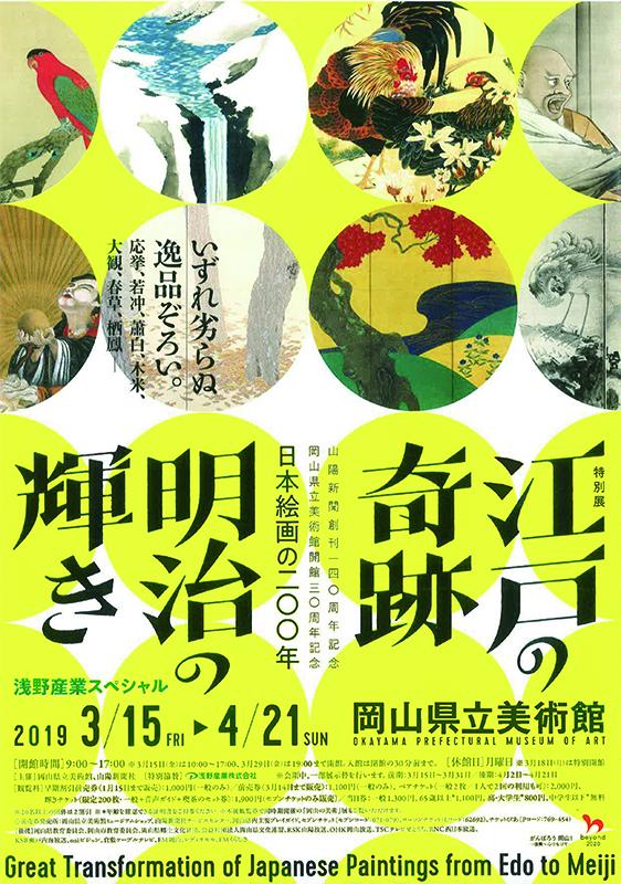 江戸の奇跡・明治の輝き 日本絵画の200年