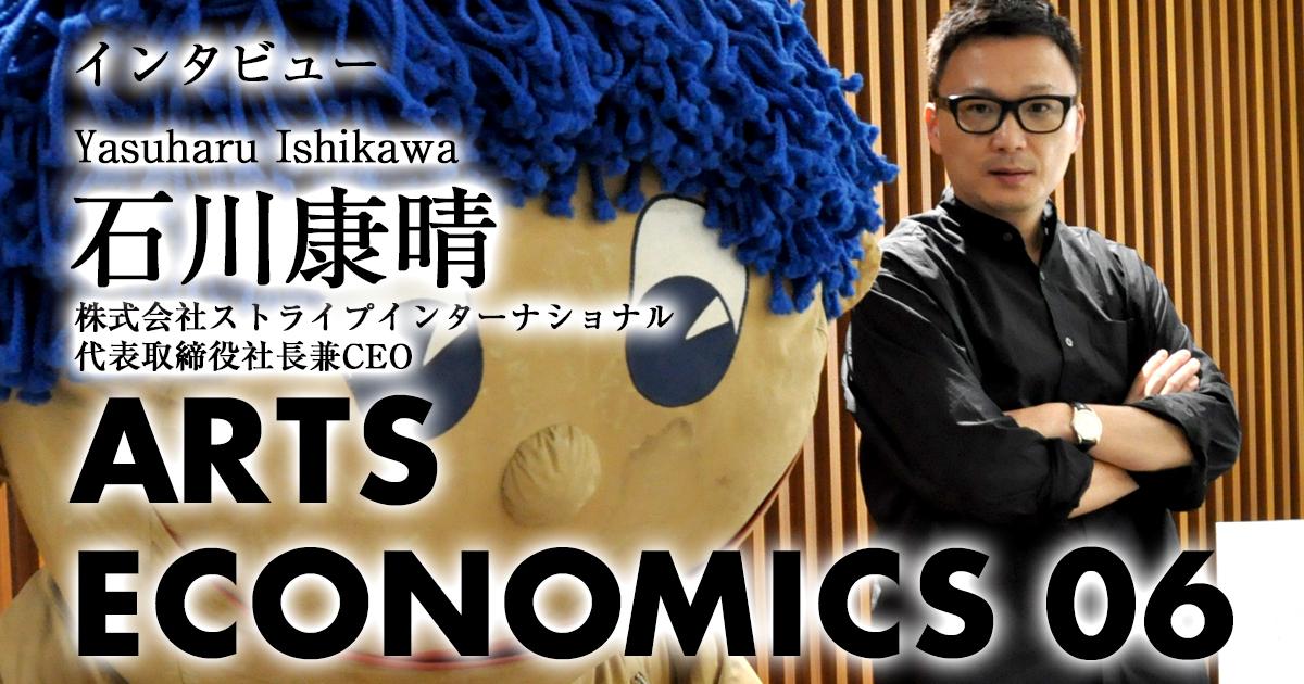 ストライプインターナショナル石川康晴。岡山のパトロンが描く「瀬戸内アートリージョン」とは。アートと地域とビジネスの関係性 | ARTS ECONOMICS 06_2