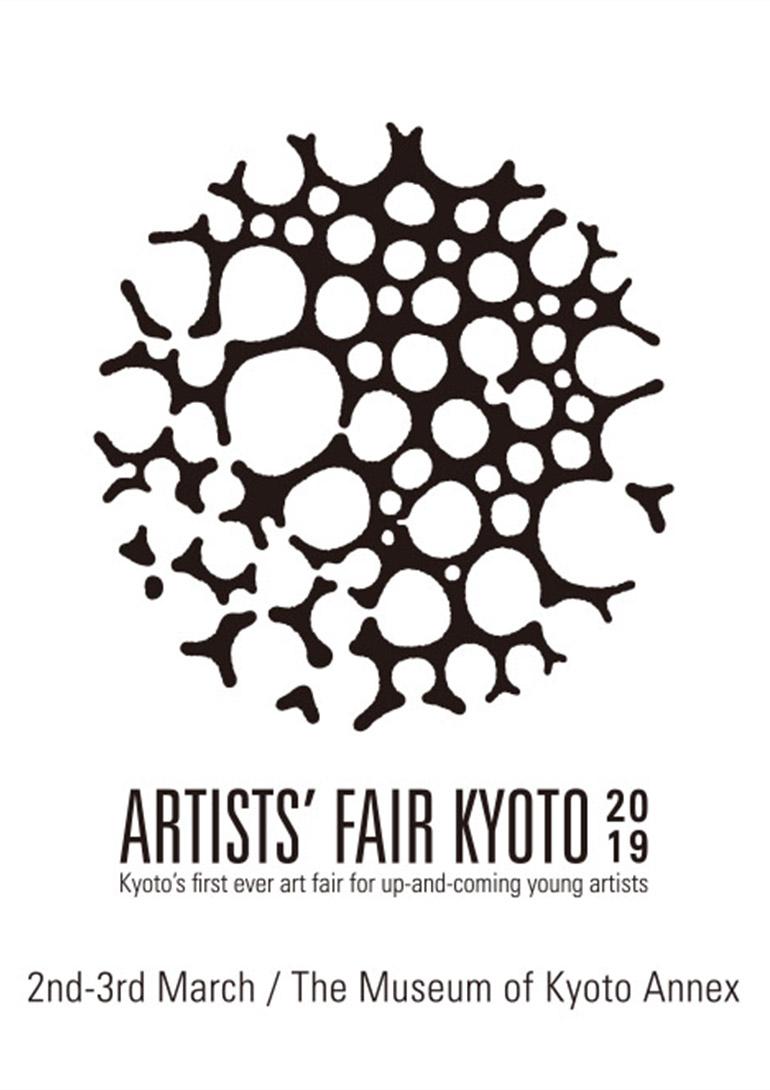「ARTISTS' FAIR KYOTO 2019」フォトレポート