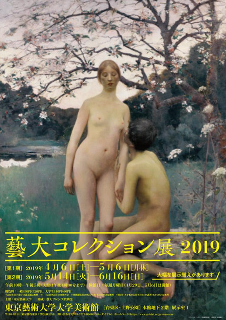 藝大コレクション展 2019