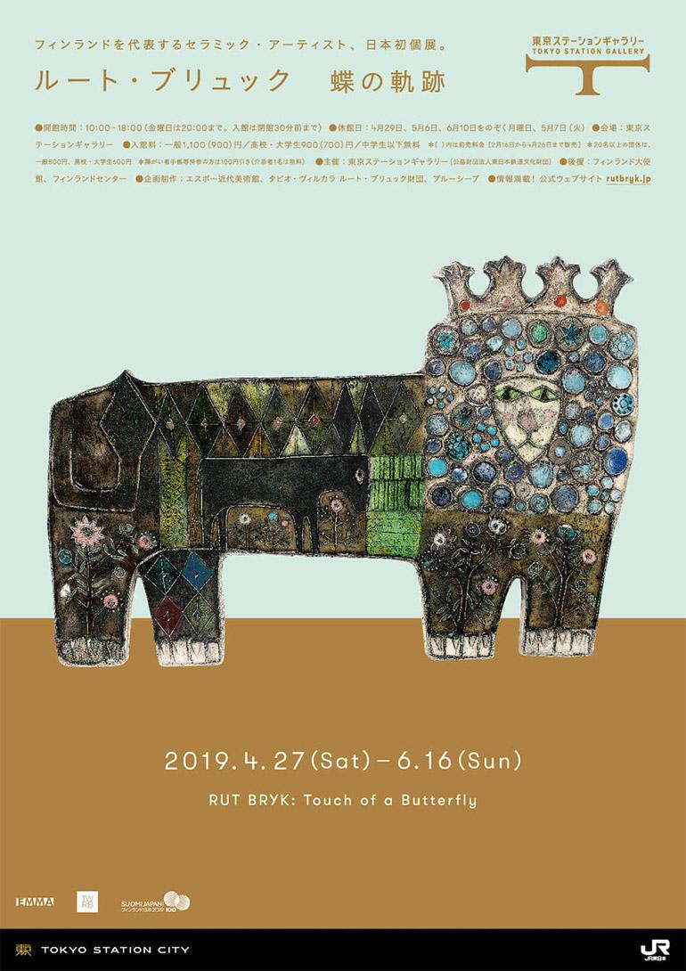 「ルート・ブリュック展 蝶の軌跡」東京ステーションギャラリー
