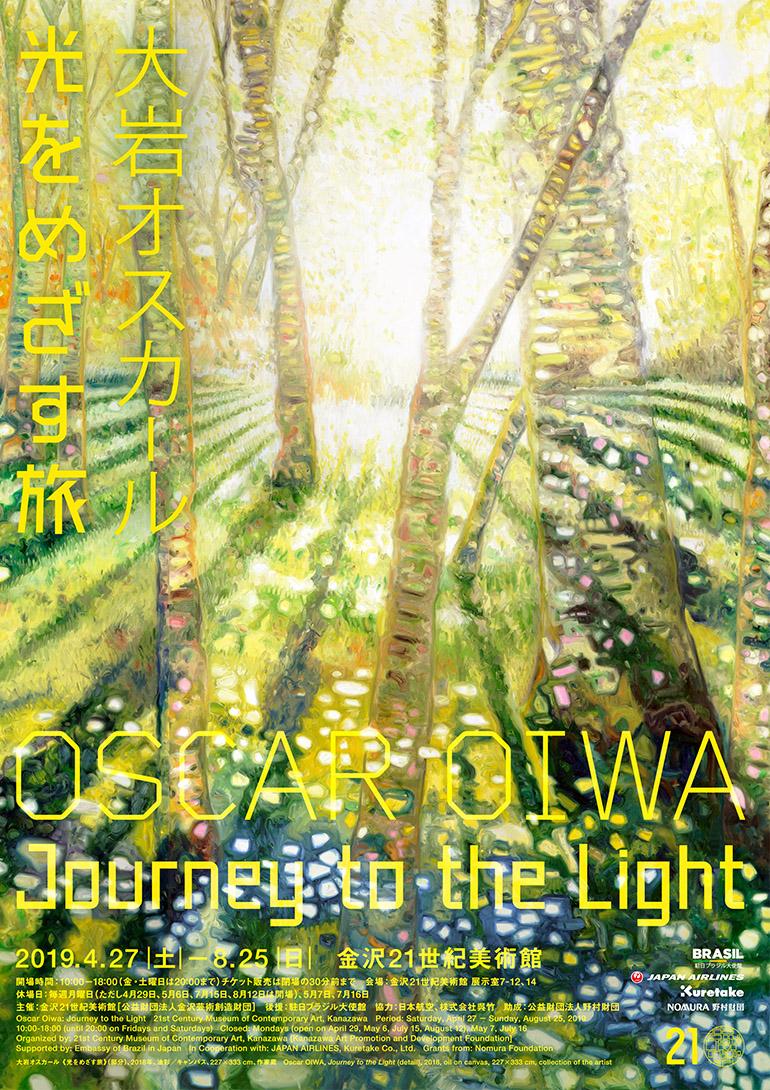 「大岩オスカール 光をめざす旅」金沢21世紀美術館