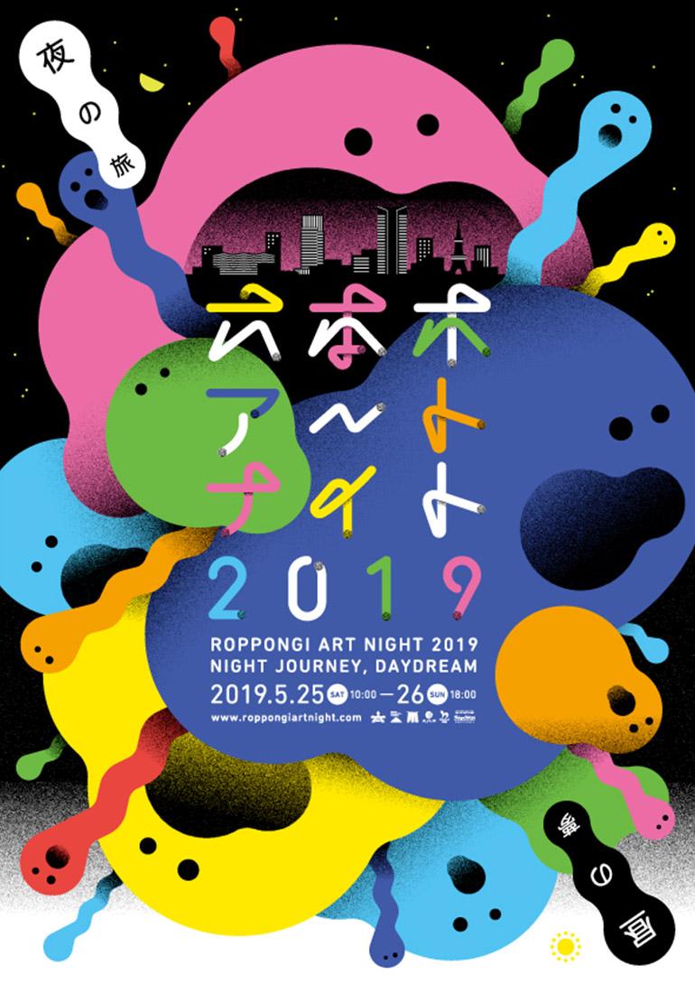 六本木アートナイト 2019