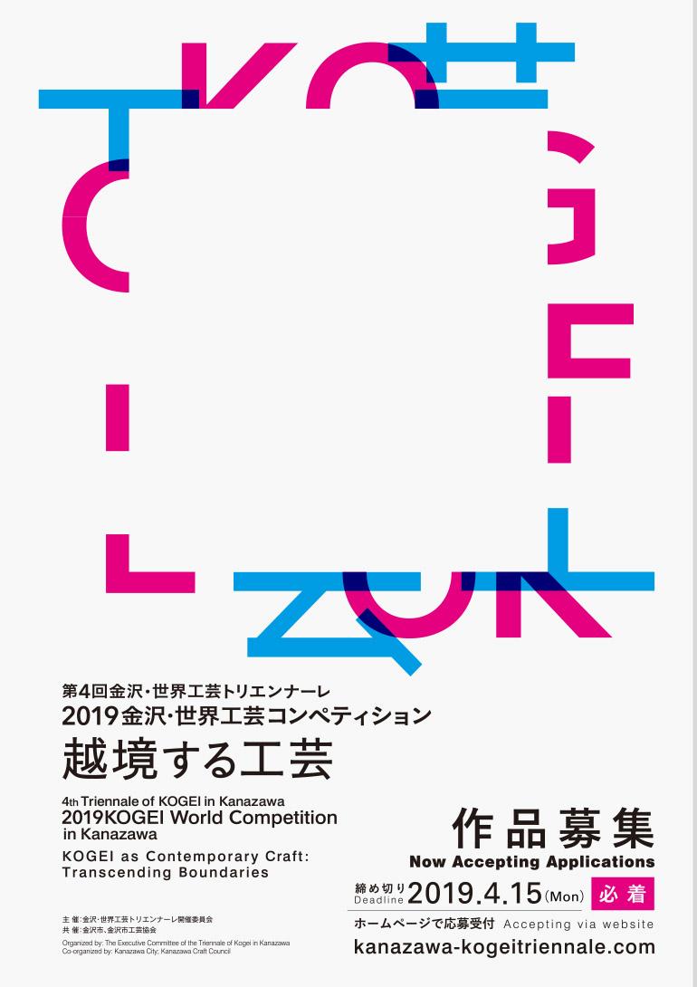2019金沢・世界工芸コンペティション