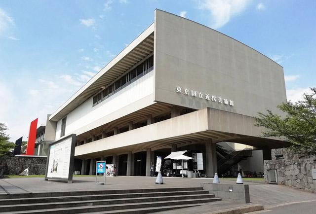 東京国立近代美術館の見どころ、ランチ、アクセス、料金、周辺情報、まるごとチェック!
