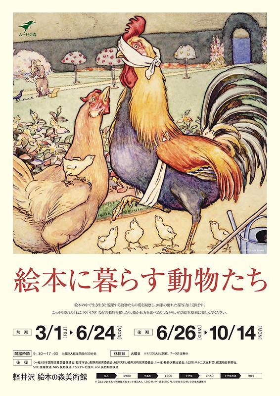 「絵本に暮らす動物たち」(前期)