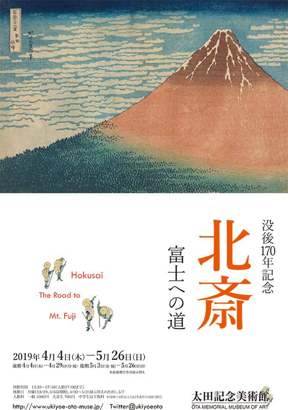 没後170年記念 北斎 ― 富士への道