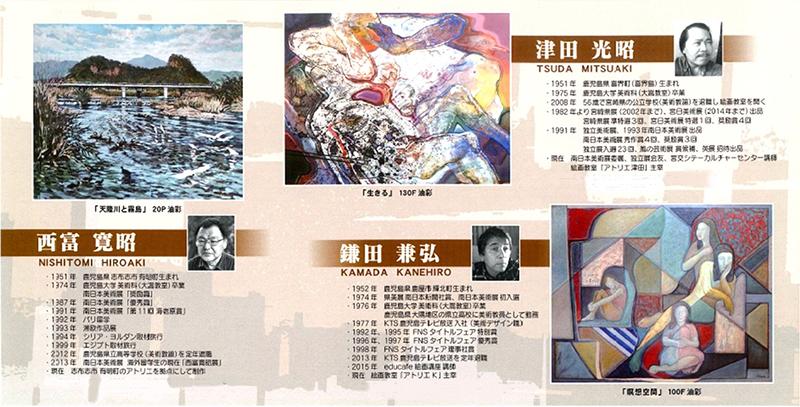 絵画 三人の軌跡展