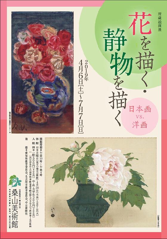 所蔵絵画展 花を描く・静物を描く ― 日本画vs.洋画 ―