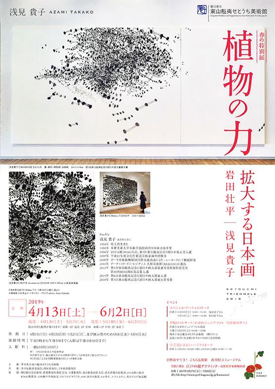 植物の力 拡大する日本画 岩田壮平 浅見貴子