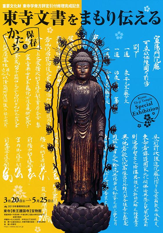 重要文化財東寺学衆方評定引付修理完成記念「東寺文書をまもり伝える」