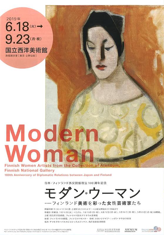 モダン・ウーマン ― フィンランド美術を彩った女性芸術家たち