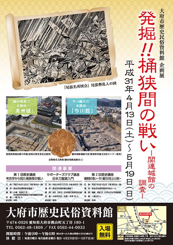 企画展 【発掘 桶狭間の戦い】