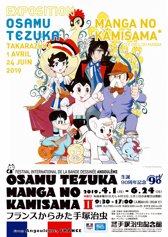 OSAMU TEZUKA MANGA NO KAMISAMA Ⅱ