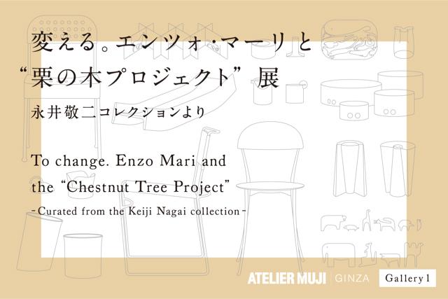 """『変える。エンツォ・マーリと""""栗の木プロジェクト""""』展"""