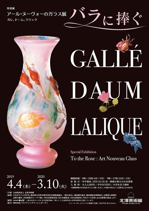 バラに捧ぐ アール・ヌーヴォーのガラス展