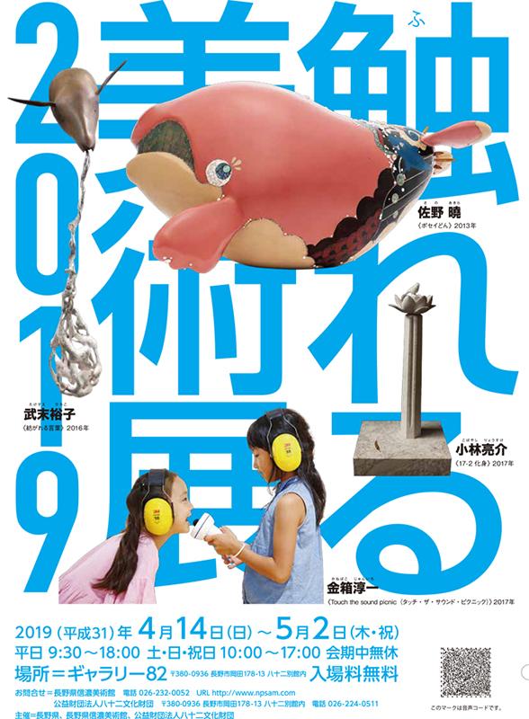 触れる美術展2019