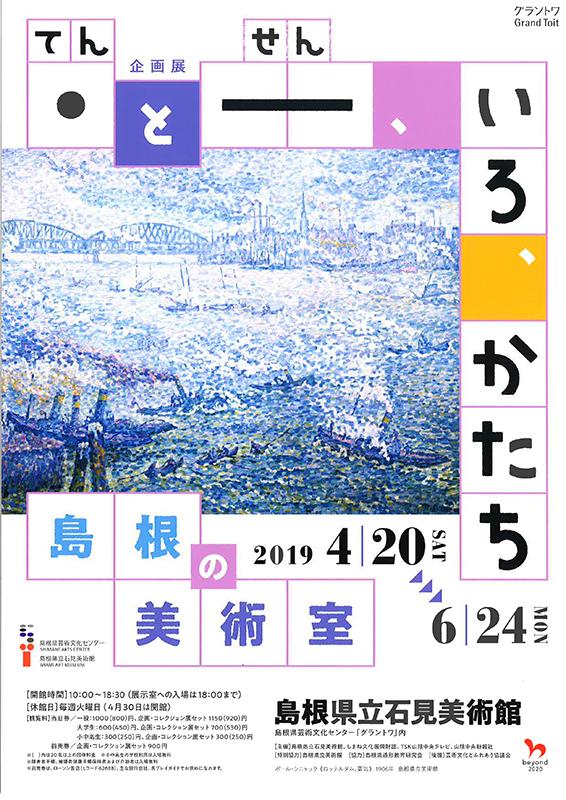 ・(てん)と-(せん)、いろ、かたち 島根の美術室