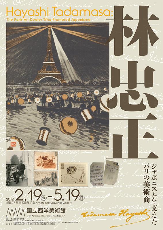 林忠正 ― ジャポニスムを支えたパリの美術商