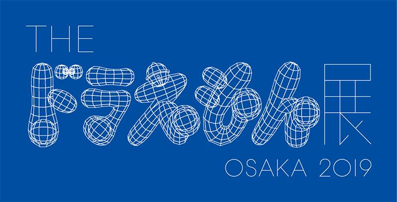 THEドラえもん展 OSAKA 2019