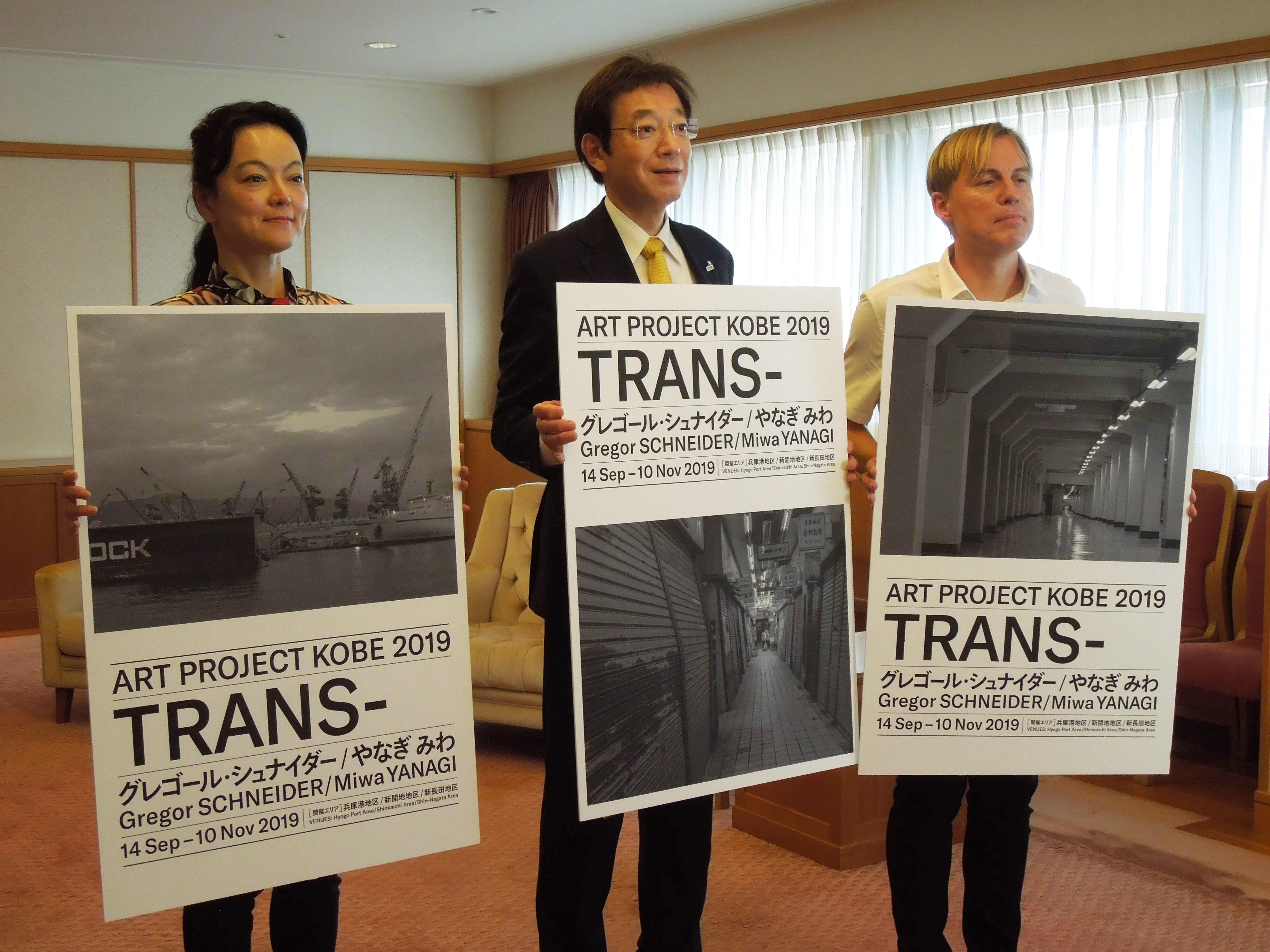 左:やなぎみわ、中央:久元喜造神戸市長、右:グレゴール・シュナイダー