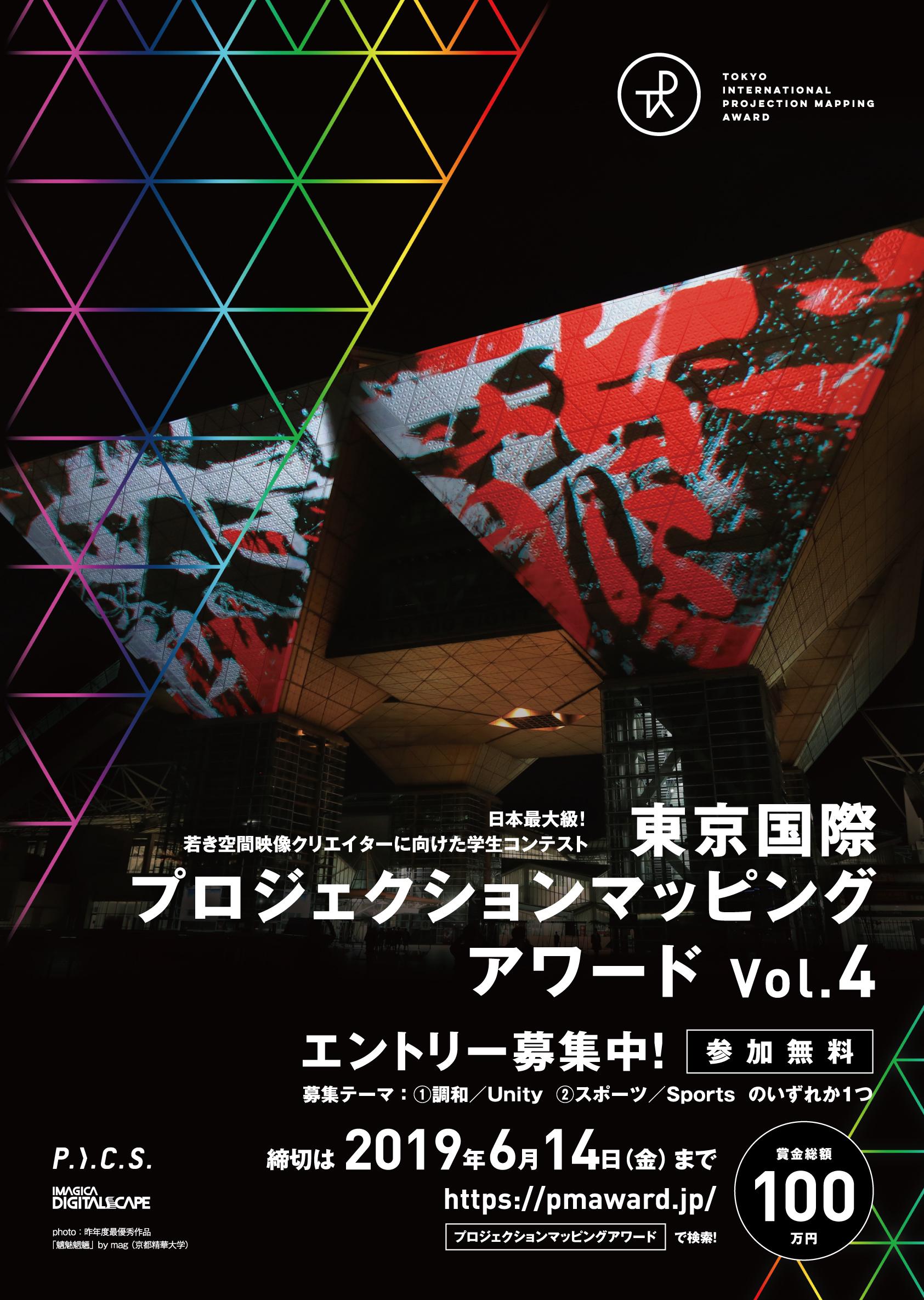 東京国際プロジェクションマッピングアワード Vol.4
