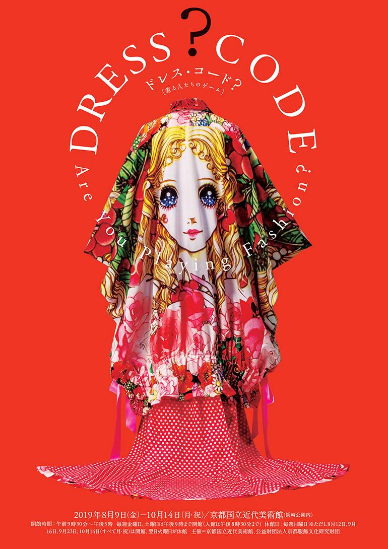 「ドレス・コード?――着る人たちのゲーム」©京都服飾文化研究財団