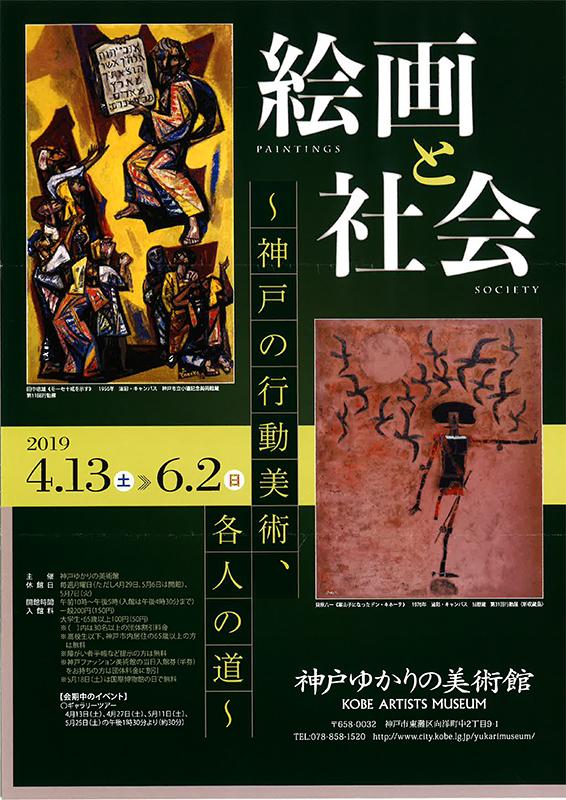 絵画と社会 ~ 神戸の行動美術、各人の道 ~