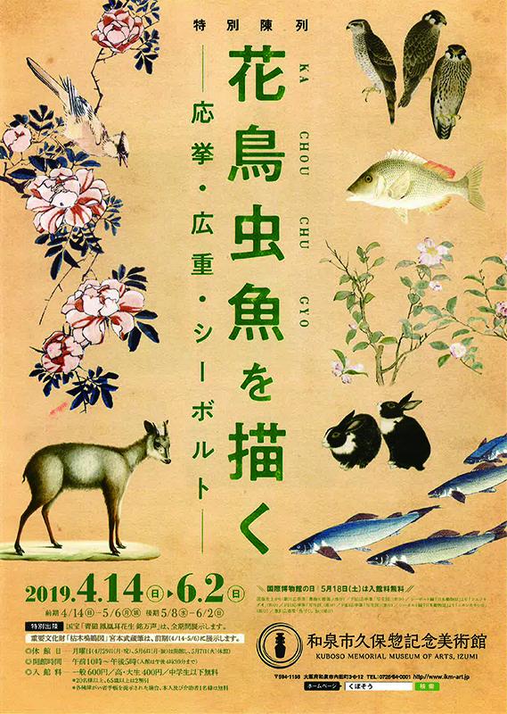 花鳥虫魚を描く ― 応挙・広重・シーボルト ―