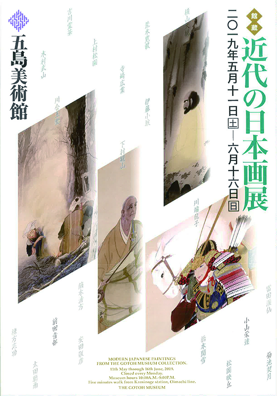 館蔵 近代の日本画展