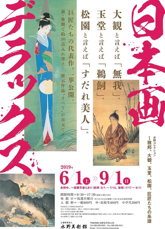 水野コレクション「日本画デラックス ― 雅邦、大観、玉堂、松園、巨匠たちの系譜」